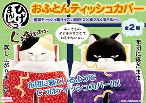 Higemanjyu Duvet Tissue Box Cover