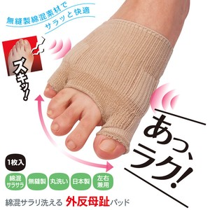 Washable Hallux valgus Pad 1Sheet