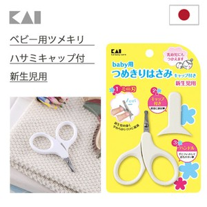 KAIJIRUSHI Baby Fingernail Clippers Scissor Attached Cap Newborn Baby