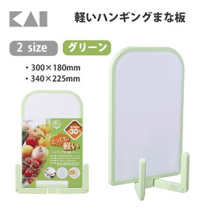 KAIJIRUSHI Hanging Chopping Board Green