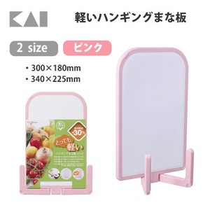 KAIJIRUSHI Hanging Chopping Board Pink