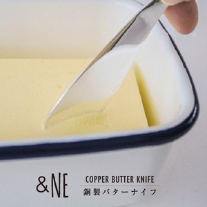 Butter Knife 2018 A/W