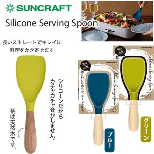 Sun Craft Silicone Separately Spoon Natural Wood Scandinavian Style