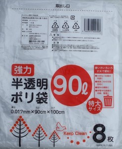 Semitransparent Plastic Bag 8 Pcs