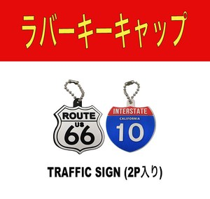 TRAFFIC SIGN★ラバーキーキャップ/鍵/2個入り/RUBBER KEY CAP/USA/アメリカン雑貨/ROUTE66/ルート66