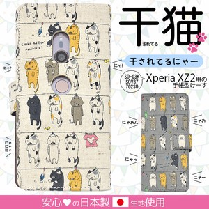 Smartphone Case Fabric Use Xperia XZ Cat Notebook Type Case
