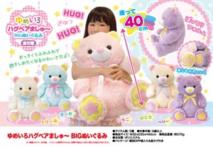 Soft Toy Hagbear Big Soft Toy