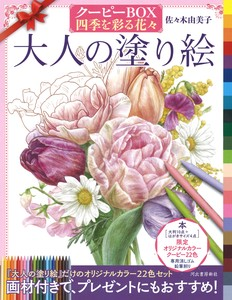 Craft Book Four Seasons Flower