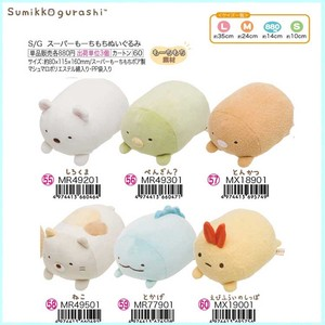 Sumikko gurashi Super Soft Toy