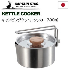 Captain Stag CAP pin Kettle Cooker 30ml