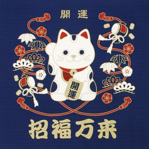"Good Luck Fortune ""Furoshiki"" Japanese Traditional Wrapping Cloth Good Luck Beckoning cat"