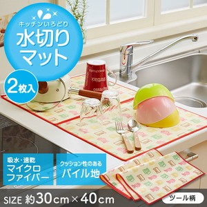 Kitchen Draining Mat 2 Pcs Tool