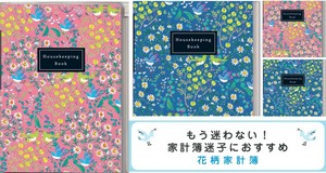 Floral Pattern Housekeeping Book Blue