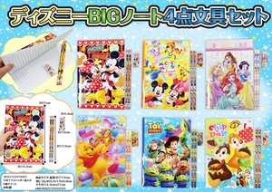 Sales Promotion Disney Big Notebook 4 Pcs Stationery Set