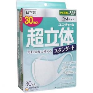 超立体マスク スタンダード かぜ・花粉用 大きめサイズ 30枚入【マスク】