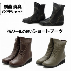 Edge Sole Short Boots