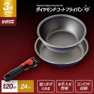 Diamond Coat Frying Pan 3-unit Set