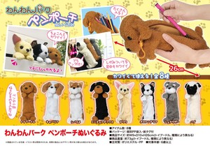 Bow-wow Pen Pouch Soft Toy