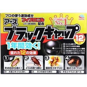 アース製薬 ブラックキャップ 12個入【殺虫剤・虫よけ】