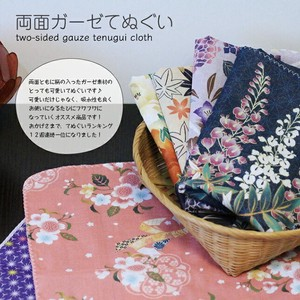 Both Sides Gauze Tenugui (Japanese Hand Towels)
