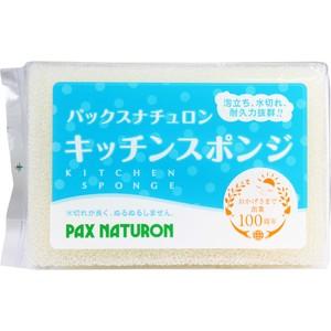 パックスナチュロン キッチンスポンジ (ナチュラル) 1個入【キッチン・調理用品】