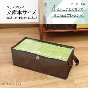 Dear Storage Box Paperback Paperback Storage Case Non-woven Cloth Brown