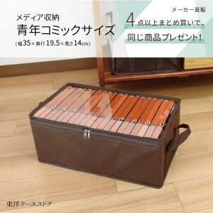 Dear Storage Box Comic Storage Case Non-woven Cloth Brown