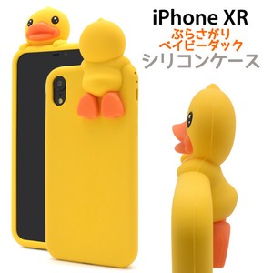 White Case Series iPhone Cover Duck Silicone Case