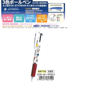 3-color ballpoint pen pen Flyer STREAM