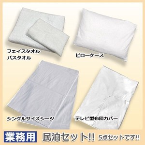 Set Economical Sheet Duvet Cover Pillow Case Bathing Towel Face Towel 5-item Set