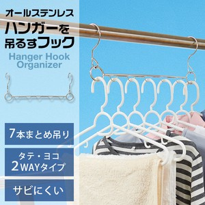Clothes Hanger Hook