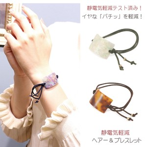 Electrical Alleviation Bracelet Marble Plate Hair Elastic Khaki Navy Brown