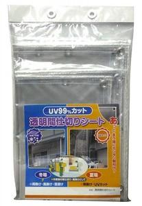 間仕切りシート 透明タイプ MST-1818 TO 180cm×180cm