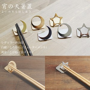 Night Sky Design Chopstick Rest