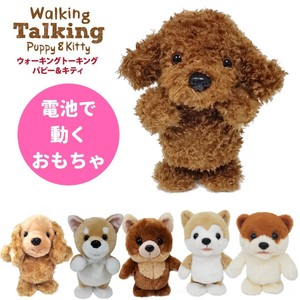 Walking Talking Puppy / Electronic Toy