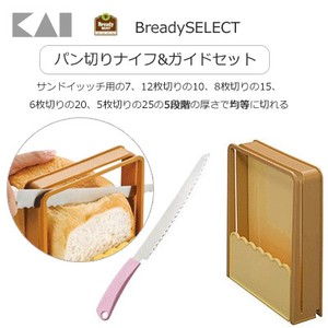 KAIJIRUSHI Bread Knife Guide Set