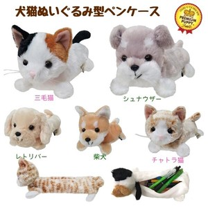 Premium Puppy and Kitty Pencil Case