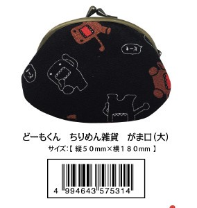 WZCR45 どーもくんチリメンがま口大 NHK domokun    Pouch Cloth for crepe
