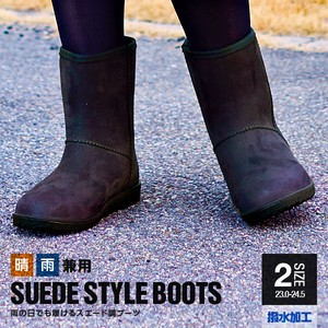 Suede All Weather Umbrella Boots
