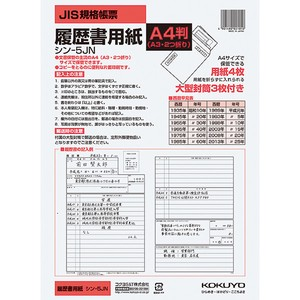 KOKUYO Resume Paper Large Envelope Attached