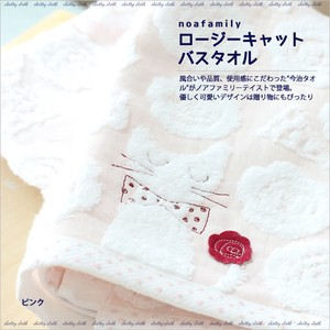 Rosie Cat Bathing Towel