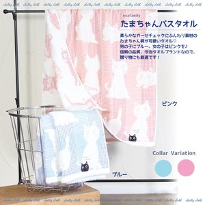 Tama-Chan Bathing Towel