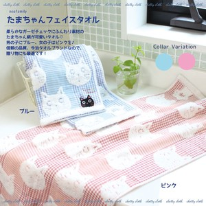 Tama-Chan Face Towel