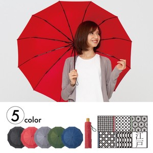 [2019NewItem] Umbrella 12 Pcs Folding Umbrella Edo