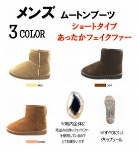 Men's Short Mouton Boots