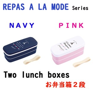 Mode Lunch Box 2 Steps Partition