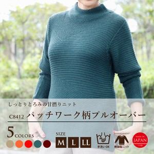 Knitted Patchwork High Neck Pullover