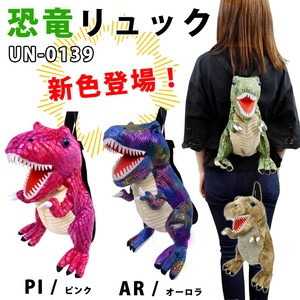 Backpack Dinosaur Soft Toy Character Unique Interesting Trip Walk Kids