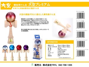 Kendama Association Premium Kendama Toy Play