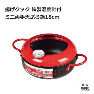 Both Hands Tempura 18cm PEARL KINZOKU Iron Thermometer